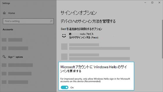 [Windows 設定] で [Microsoft アカウントに Windows Hello サインインを要求する] オプションがオンになっている