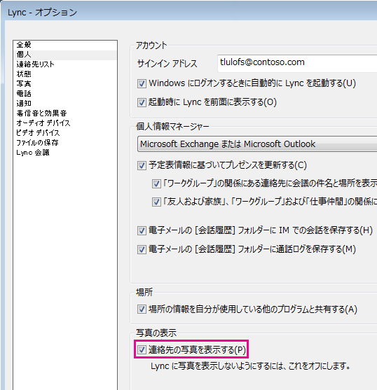 [連絡先] タブと [連絡先の写真を表示する] が選択された Lync オプションのスクリーンショット