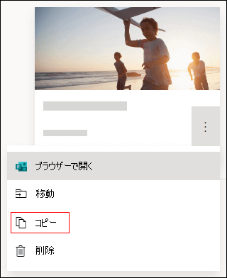 Microsoft Forms でフォームオプションをコピーします。