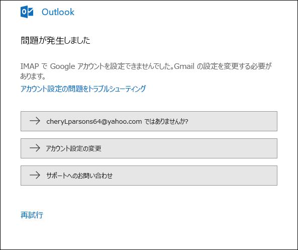 メール アカウントを Outlook に追加するときに問題が発生しました。