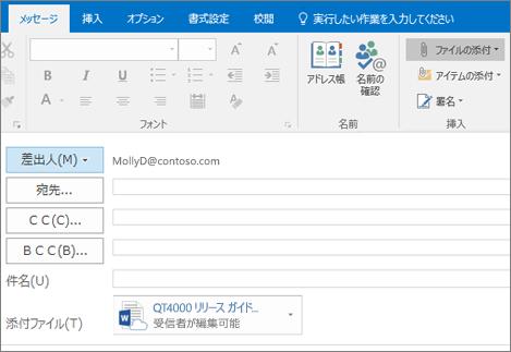 添付ファイルが強調表示され、ファイルが添付された Outlook の作成ウィンドウのスクリーンショット