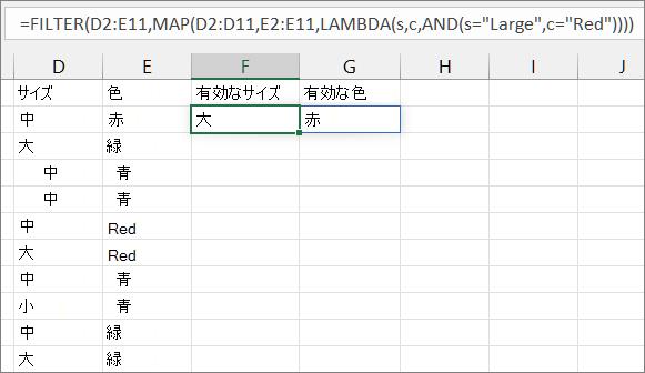 3 番目の MAP 関数の example3