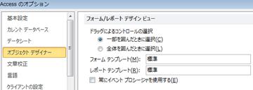 フォームおよびレポートのデザイナーのオプションを表示する