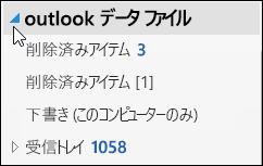 Outlook データ ファイルを開くには、横にある矢印を選びます。