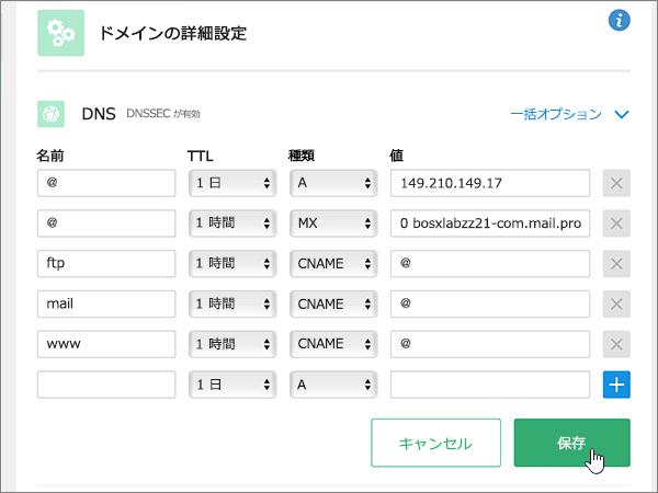 TransIP-BP-Configure-2-4