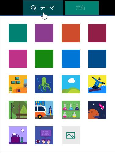 Microsoft Forms のテーマ ギャラリー。