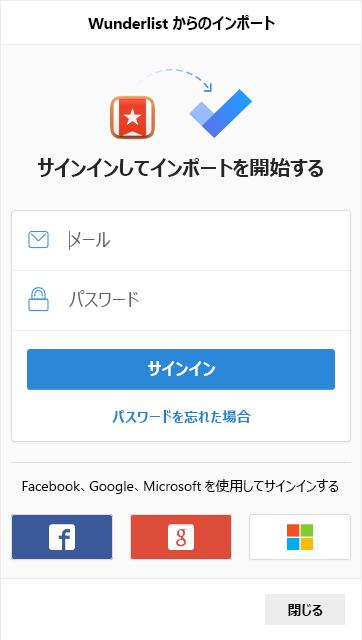 サインインを開始して、メールとパスワードを使用して、または Facebook、Google、Microsoft でサインインするオプションを使用してインポートを開始するように求めるメッセージ