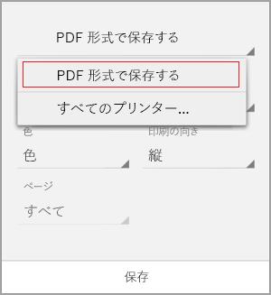 [PDF として保存] の選択