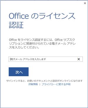 Office のライセンス認証