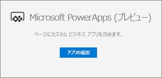 [アプリ] ボタンを追加します。