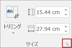 [書式] タブで [サイズと位置] ボタンを示すスクリーンショット。