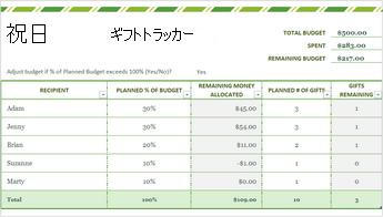 Excel の休日のギフトリストテンプレートの画像