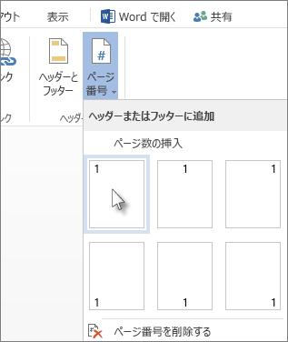 [挿入] タブの [ページ番号] をクリックすると開くページ番号ギャラリーの画像。