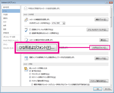 Outlook フォント 設定 Outlook で既定のフォントを変更または設定する