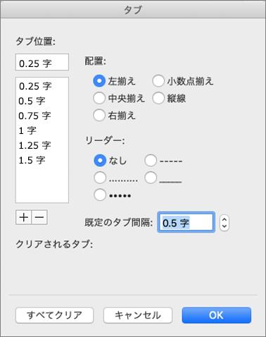 Mac タブのダイアログボックス