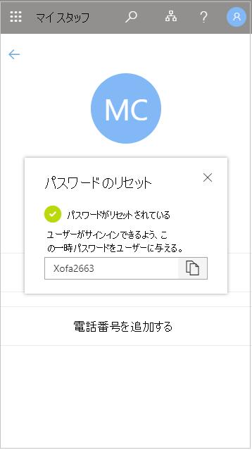 [マイ スタッフ] でリセット後の一時ユーザー パスワードをコピーする