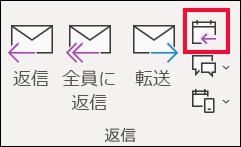 電子メールメッセージで、[会議で返信] を選択します。