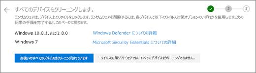 OneDrive web サイトの [すべてのデバイスのクリーンアップ] 画面のスクリーンショット