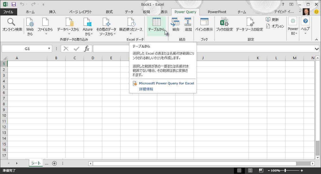 Excel のデータ テーブルと接続する