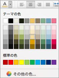 フォントの色を選択する