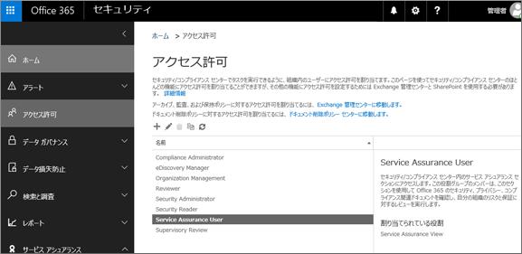 [サービス アシュアランス ユーザー] が選択されたセキュリティ/コンプライアンス センターの [アクセス許可] ページのスクリーンショットです。