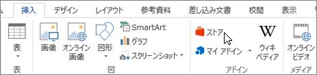 カーソルでは、ストアをポイントしている Word のリボンの [挿入] タブの一部のスクリーン ショット。Office ストアに移動すると、Word のアドインの外観のストアを選択します。