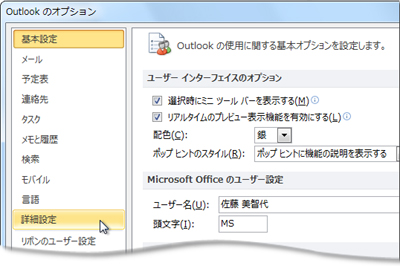 Advanced command in the Outlook Options dialog box