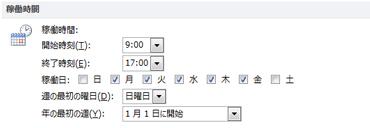 [Outlook のオプション] ダイアログ ボックスの [稼働時間] セクション