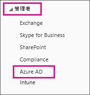 Office 365 管理メニューを表示します。 3 番目の [Azure AD] オプションを選びます。