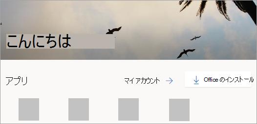 サインイン後の Office.com ホーム ページのスクリーンショット