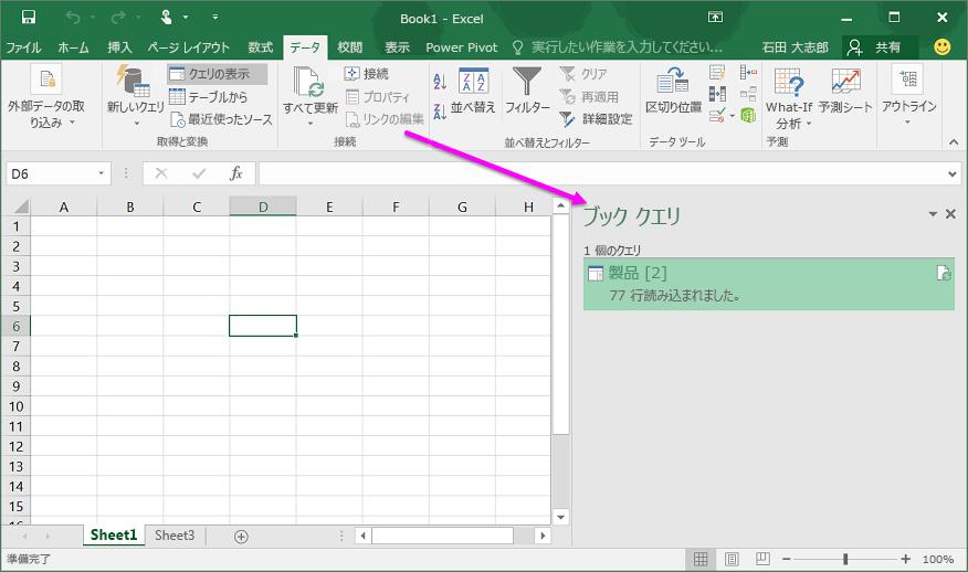 Excel 2016 のブックのクエリ