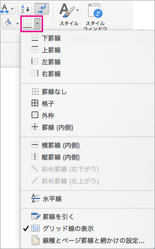 [ホーム] タブの [罫線] をクリックして、選んだテキストの罫線を追加または変更します。