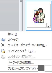 [プレビューとプロパティ] を使用して、画像の拡大版および画像に関する詳細を表示します。