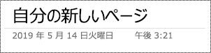 OneNote for Mac でページを名前変更する
