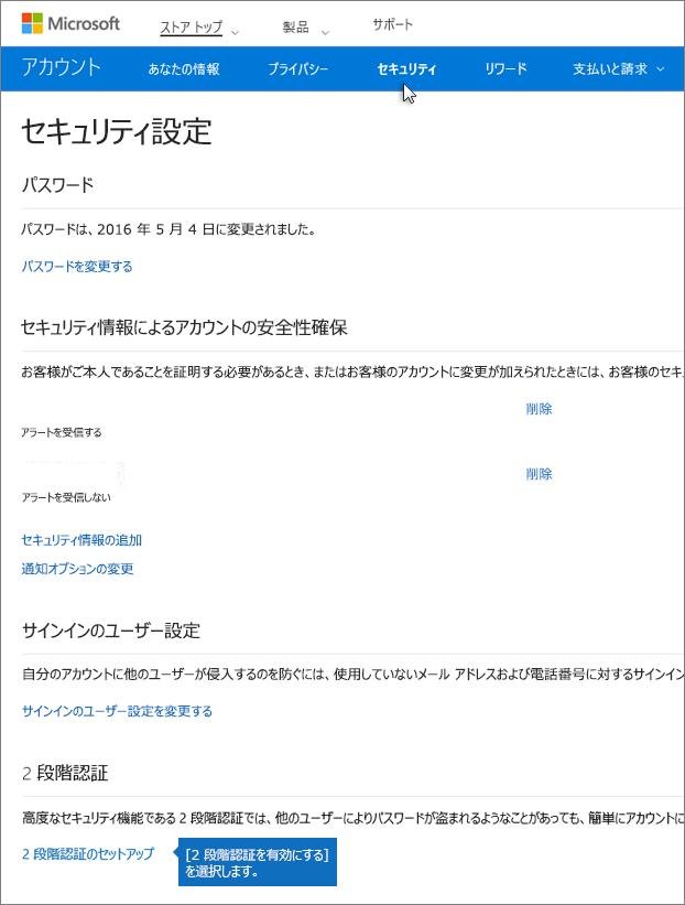 [セキュリティの設定] ページで、[2 段階認証のセットアップ] を選びます。