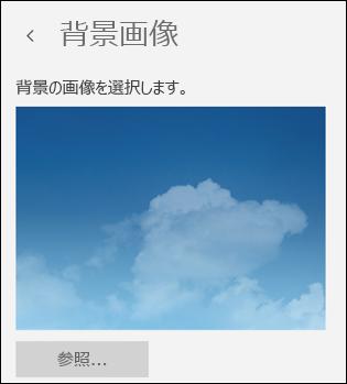 メール アプリの背景画像
