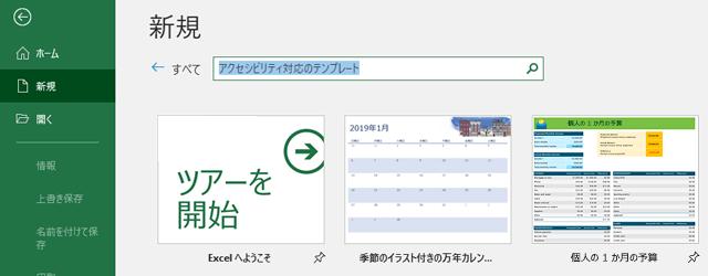 [ファイル] メニューの [新規] タブ、[オンラインテンプレートの検索] 検索フィールドが使用されている