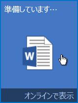 添付ファイルをクリックしてダウンロードする