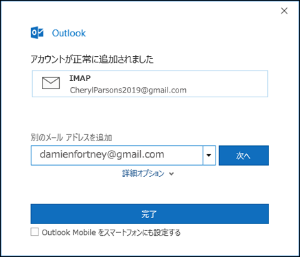 [完了] を選択して、Gmail アカウントのセットアップを完了します。