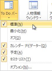 To Do バーのメニュー