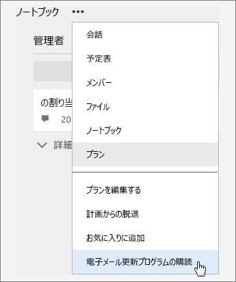 [メールの更新を購読] がアクティブになっている [その他] リストのスクリーンショット。