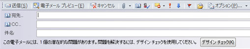 Publisher 2010 で文書をメールとして送信する