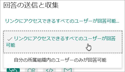 フォームに返信できるユーザーを選択する