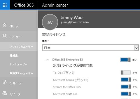 To-Do (プラン 2) のトグル コントロールがオフに切り替えられている Office 365 管理センターの [製品ライセンス] ページを示すスクリーンショット。