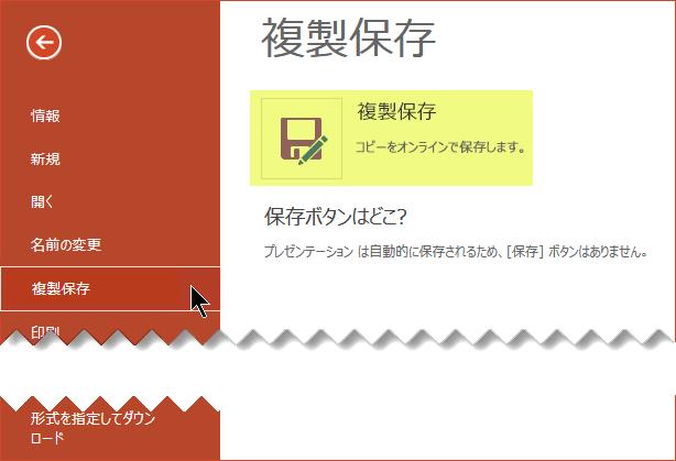 [コピーの保存] コマンドを使用すると、OneDrive for Business または SharePoint にファイルがオンラインで保存されます。