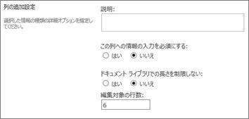 ドキュメント ライブラリの複数行列のテキスト