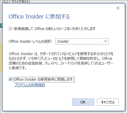 [Office Insider に参加する] ダイアログボックス