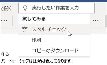 Word Online の操作アシスト