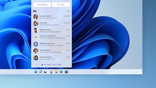 Windows 11 でのチャット
