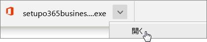従業員のクイック スタート:Chrome のダウンロード
